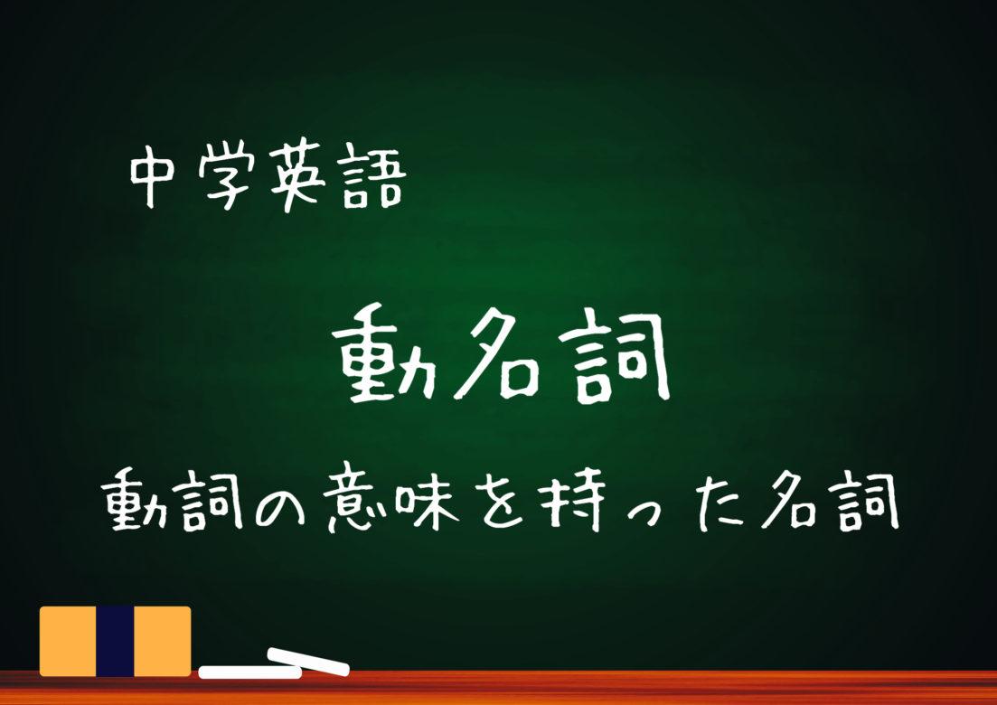 【中学英語】動名詞の用法 to不定詞と同じ意味?違う意味?