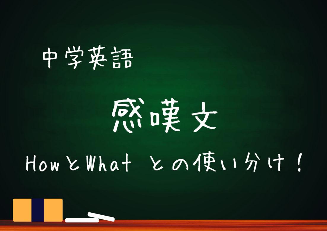 【中学英語】感嘆文の用法 HowとWhatの超かんたんな使い分け