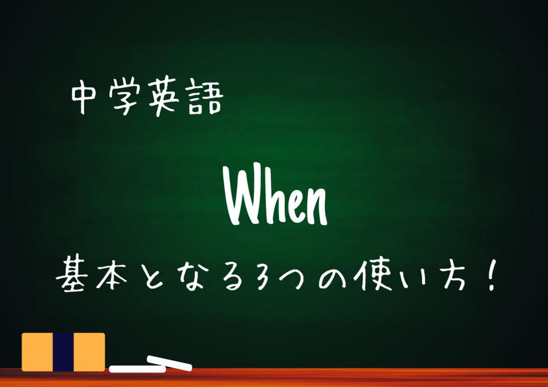 【中学英語】接続詞whenの用法 基本的な3つの使い方