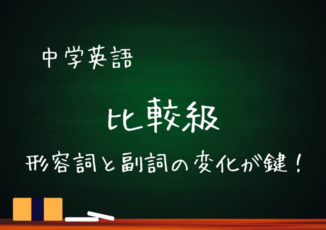 【中学英語】~er than/more than の用法 比較級の使い方
