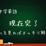 【中学英語】現在完了のすべてを解説 過去形との違いと完了の意味