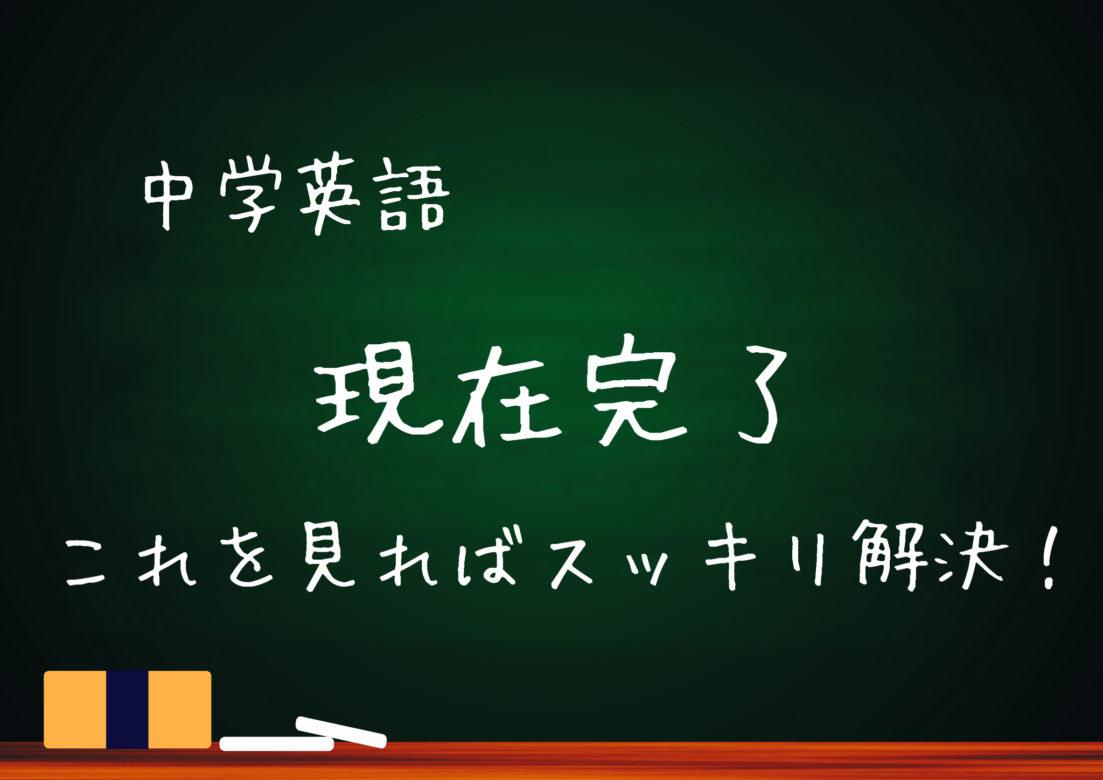 中学英語】現在完了のすべてを解説 過去形との違いと完了の意味 ...