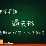 【中学英語】過去形の用法 Be動詞と一般動詞の使い方