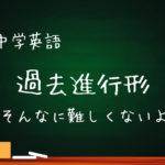【中学英語】過去進行形の用法 基本的な使い方と注意ポイント