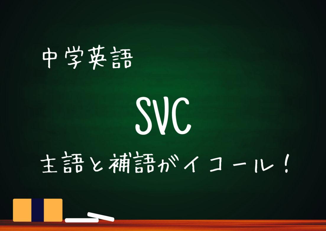 【中学英語】SVCの用法 主語と補語がイコールになるその使い方