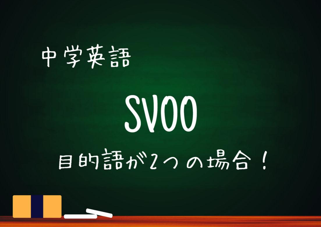 【中学英語】SVOOの用法 目的語が2つの場合の使い方を解説