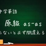 【中学英語】as~asの用法 原級比較の使い方 -と同じくらい-