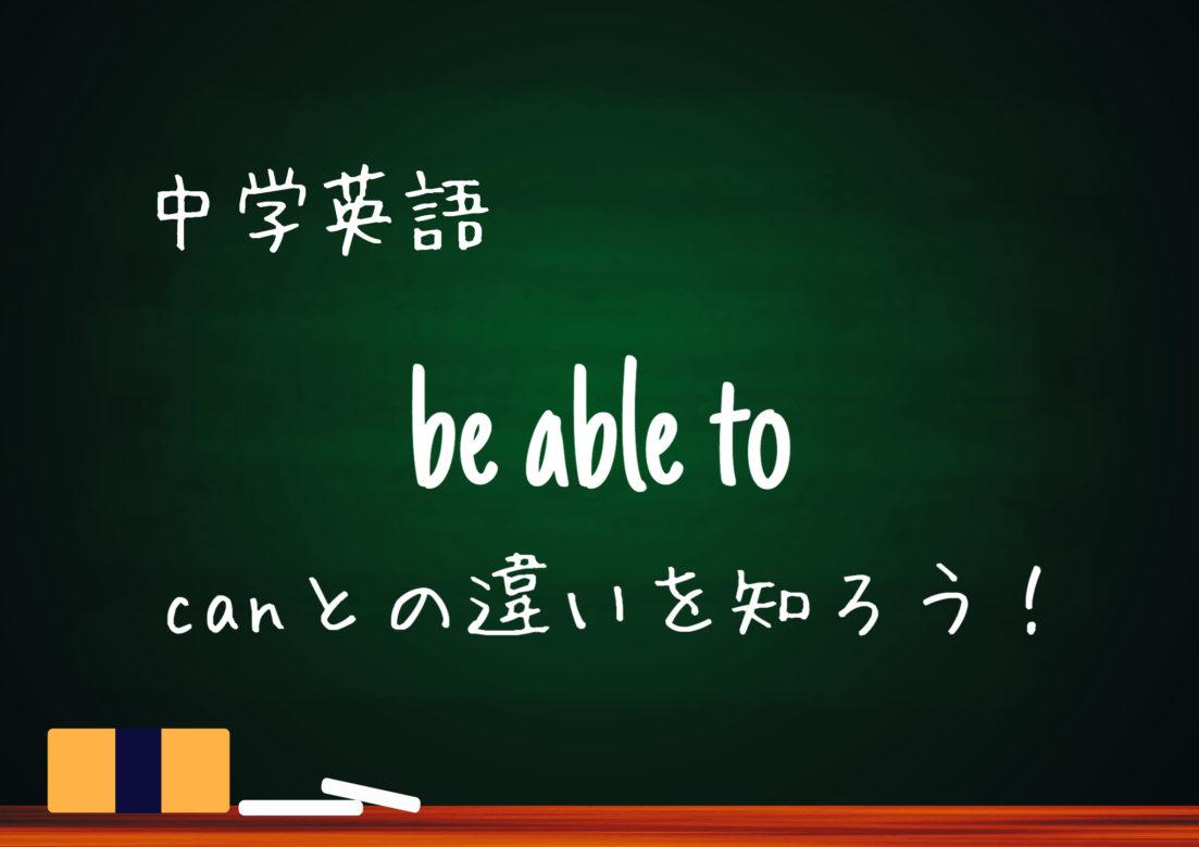 【中学英語】be able toの用法 canとの違いも解説