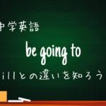 【中学英語】be going toの用法 その使いどころとwillとの違い