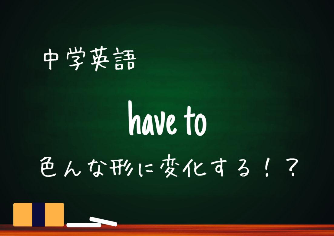 【中学英語】have toの用法 過去形から未来形まで、その使い方を解説