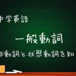 【中学英語】一般動詞  用法と基本的な、でも複雑な使い方まとめ
