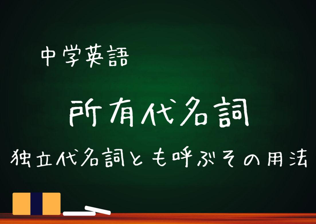 【中学英語】所有代名詞(独立所有格)の用法を分かりやすく解説