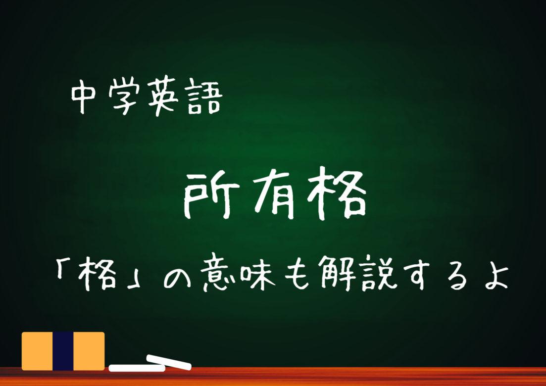 【中学英語】所有格の用法 簡単そうで実は複雑 その使い方の種類まとめ
