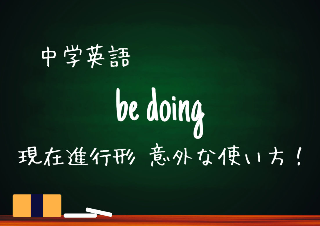 【中学英語】現在進行形の用法 意外と知らない使い方
