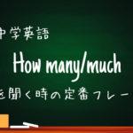 【中学英語】How manyとHow muchの用法 How many timesの意味など