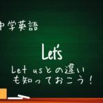 【中学英語】Let'sは本当にLet usの省略か?用法と例文で解説