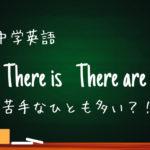 【中学英語】There is/areの用法と必ず知っておきたい注意ポイント