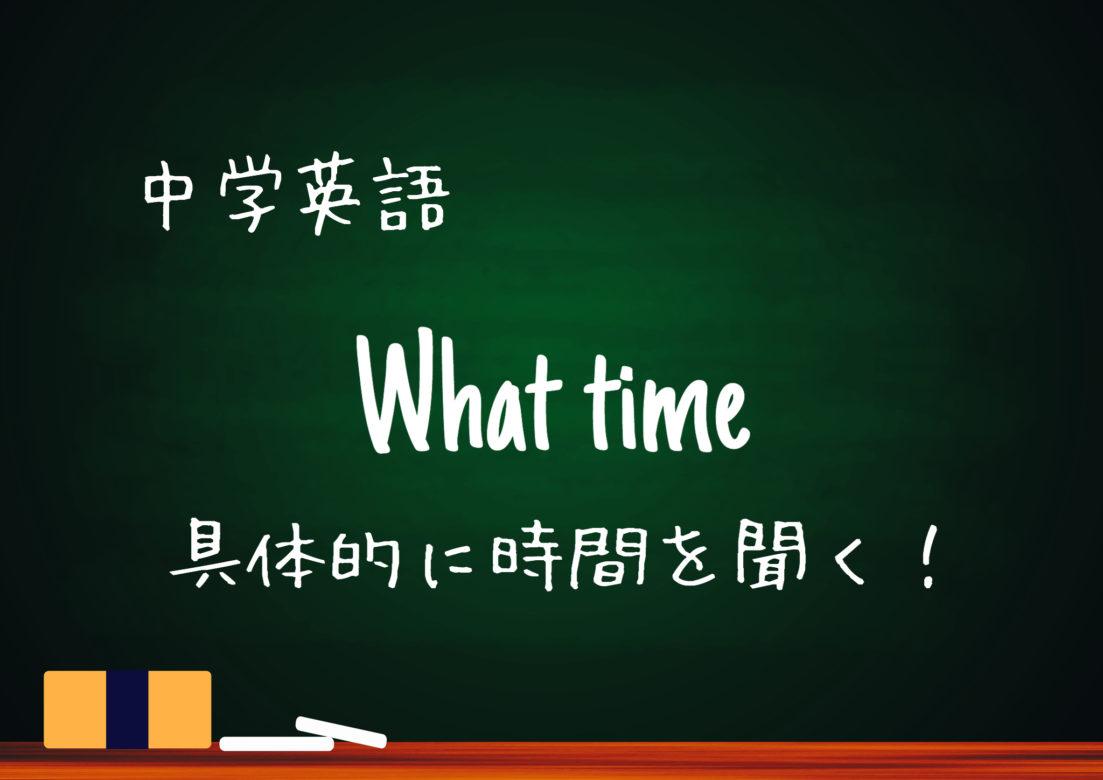 【中学英語】What timeの用法 Whenとの違うポイントまとめ
