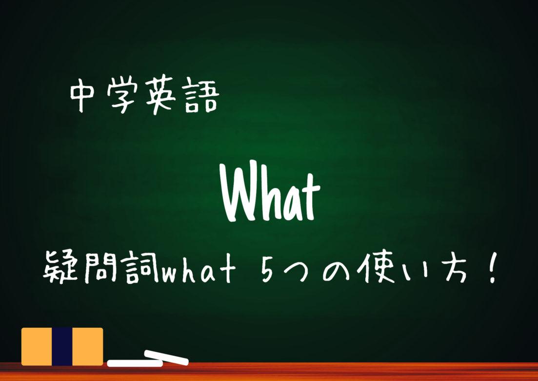 【中学英語】  Whatの用法-例文で解説-本当に大丈夫?5つの使い方