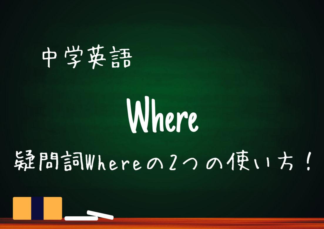 【中学英語】疑問詞Whereの用法 たったの2つの基本的な使い方