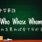 【中学英語】Who/Whose/Whomの用法を最大限にわかりやすく解説 疑問詞の使い方