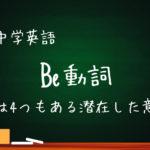 【中学英語】Be動詞の用法 知って差がつく4つの使い方 am/is/are