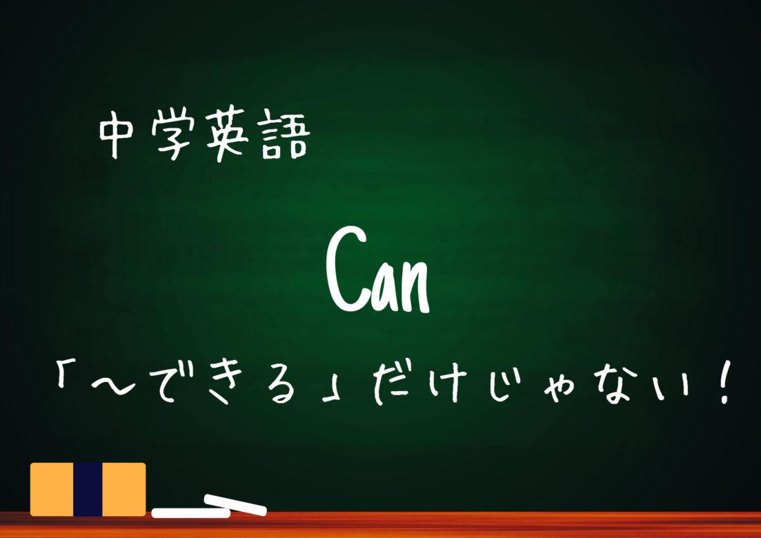 【中学英語】canの用法 「〜できる」だけじゃないその使い方まとめ