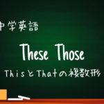 【中学英語】These/Thoseの用法-これら/あれらを例文で解説-