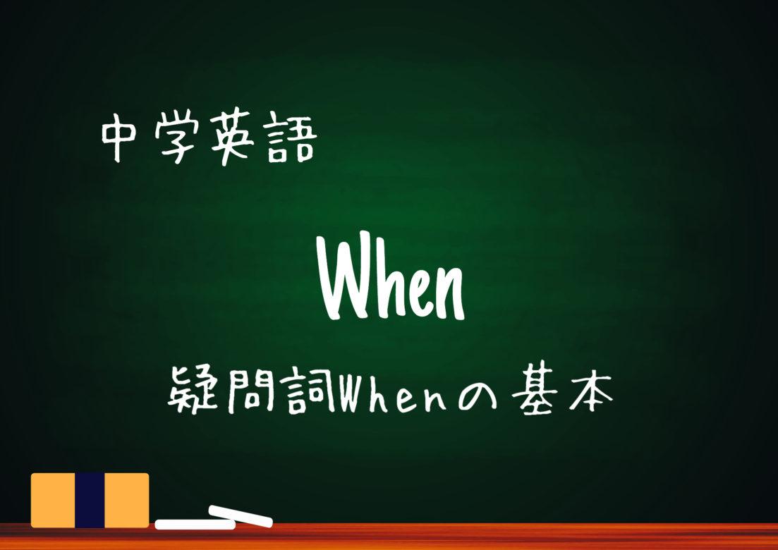 【中学英語】疑問詞 Whenの用法 Since whenを使って皮肉っぽいニュアンスを表現