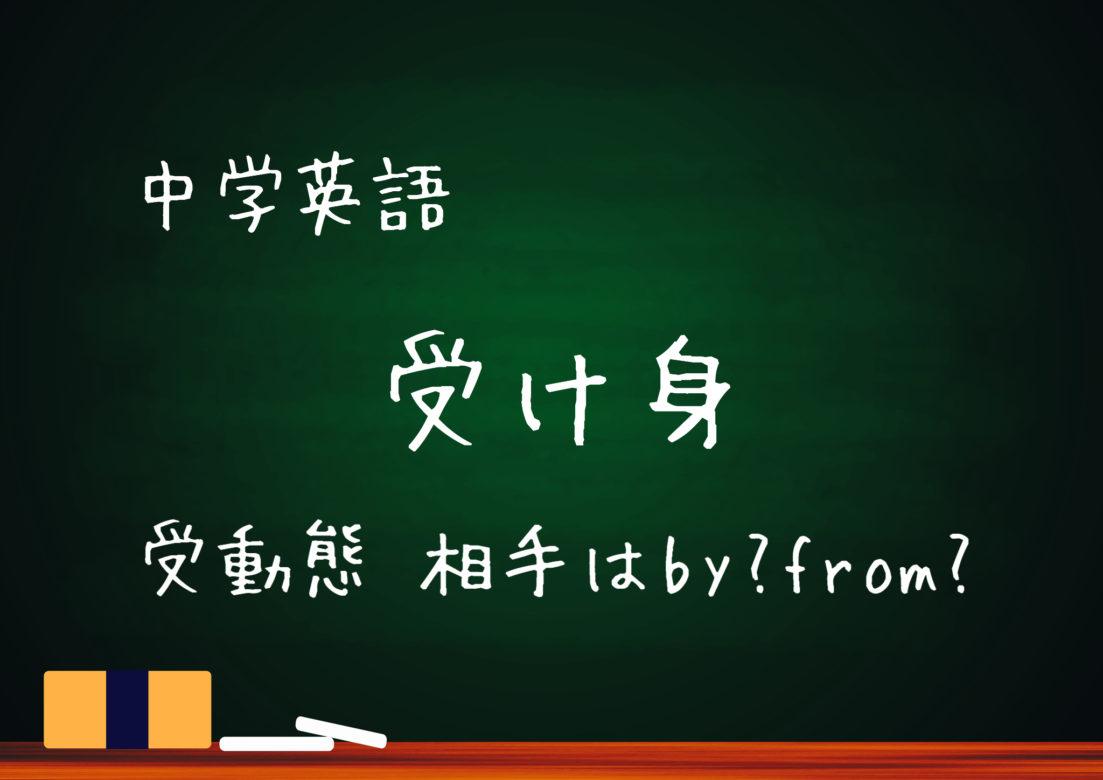 【中学英語】受動態(受け身)の用法 be動詞と過去分詞を使ってできる表現