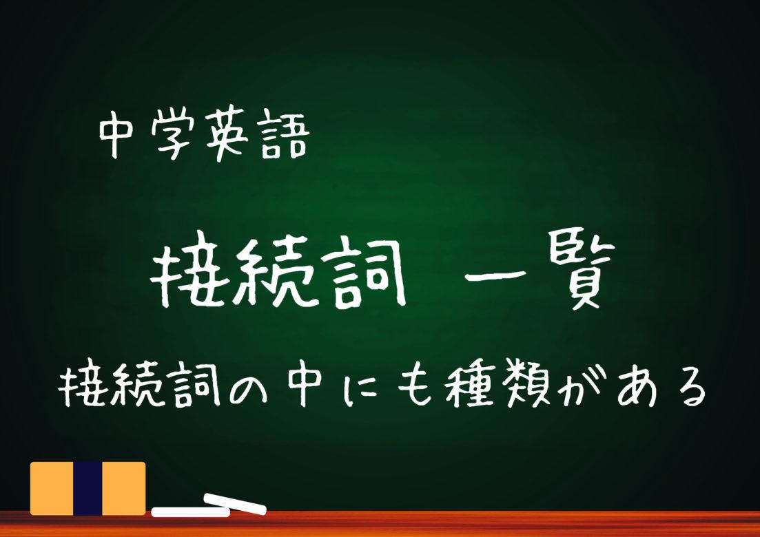 【中学英語】接続詞一覧 これですべて解決!