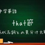 【中学英語】接続詞 that節の用法 関係代名詞との見分け方