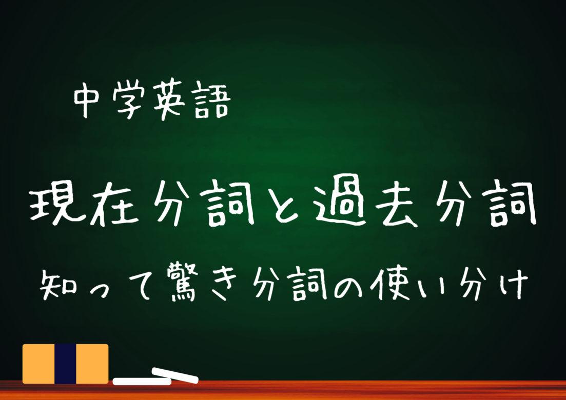 【中学英語】現在分詞と過去分詞の用法