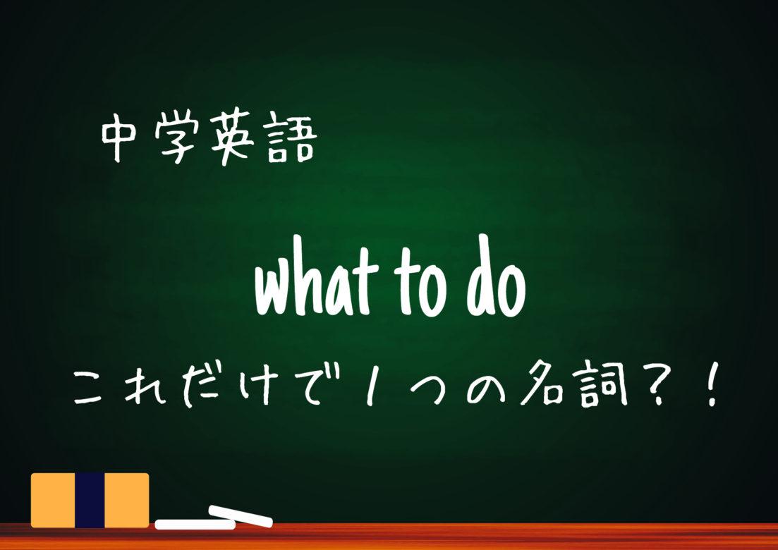 【中学英語】what to do 疑問詞とto不定詞の組み合わせ