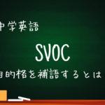 【中学英語】SVOCの用法 目的格を補語する使い方
