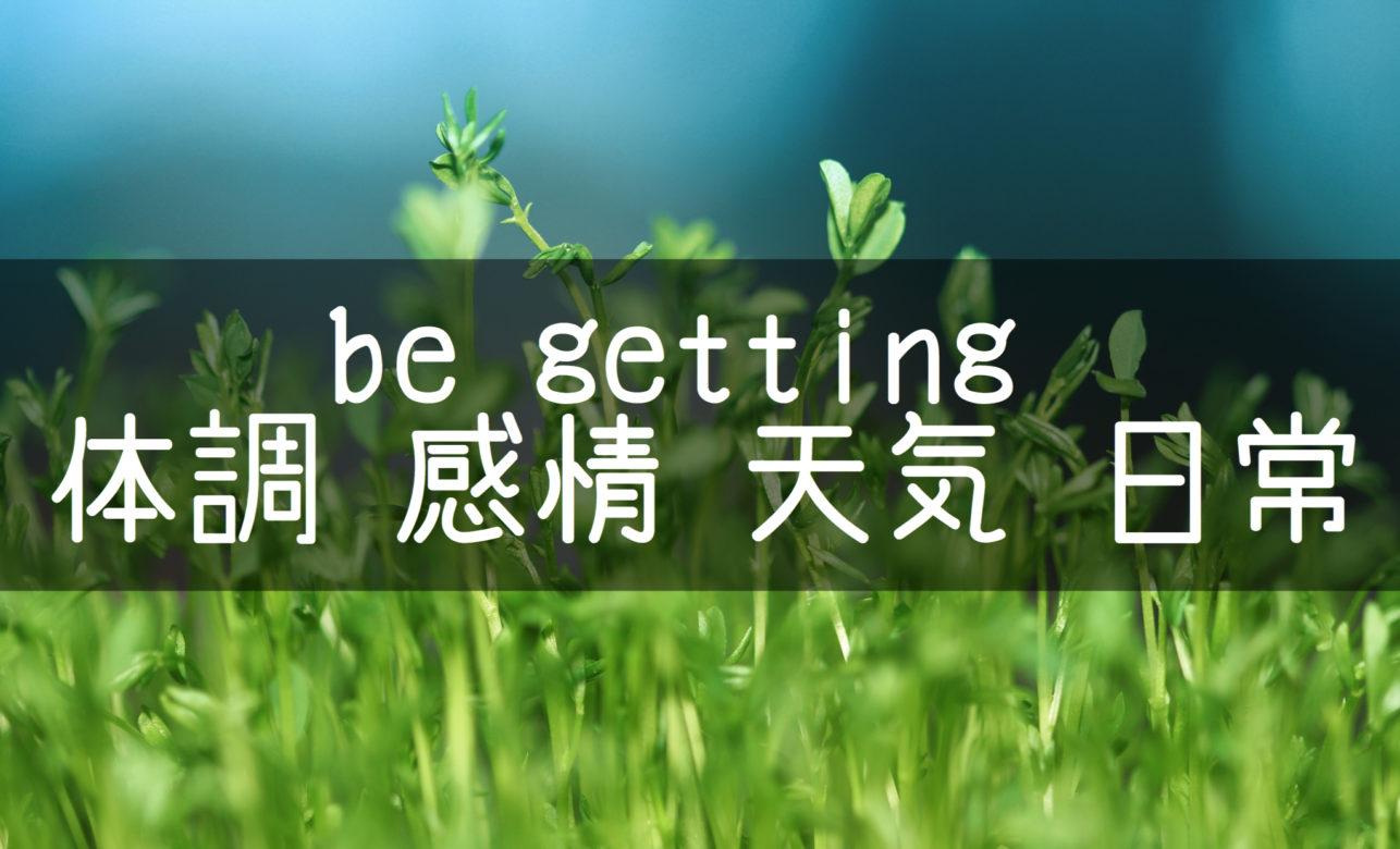 【I'm getting】意味と使い方 知るだけで驚くほど上がる表現力