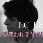 【It's no use –ing】意外と知らない否定の仕方