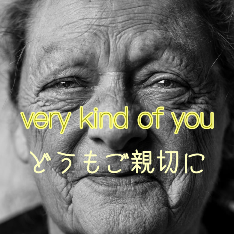 【It's very kind of you】の意味と You are kindとの違い