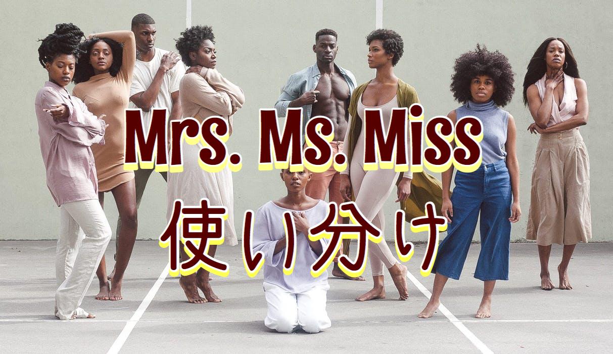 【Mrs. Ms. Miss】英語 女性の敬称まとめ 簡単過ぎる使い分けと魔法の言葉