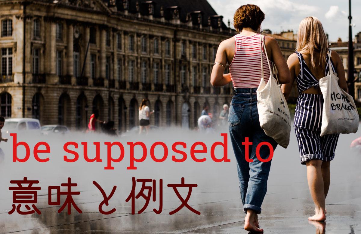 【be supposed to〜】知ってるようで分からない-suppose-の意味と使い方まとめ