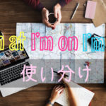 【I'm at / I'm on / I'm in】場所によって変わるat、on、inの使い分け