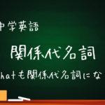 【中学英語】関係代名詞whatの用法 間接疑問文との違いを解説