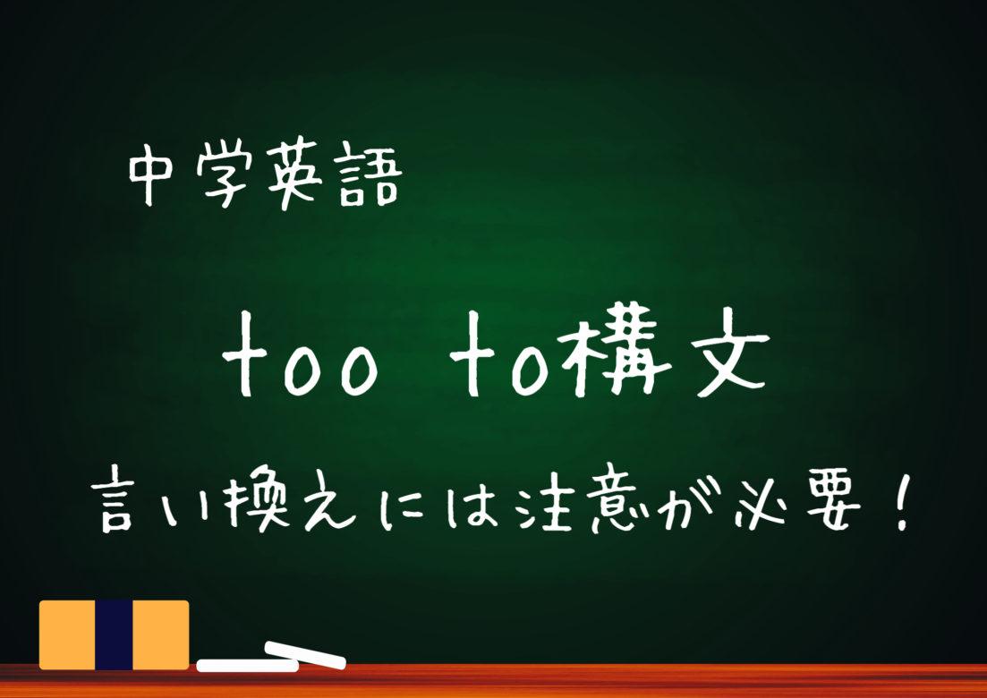 【中学英語】too~to構文は否定形のない否定文?! 知らないと間違えるその使い方