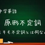 【中学英語】原形不定詞の用法と使い方