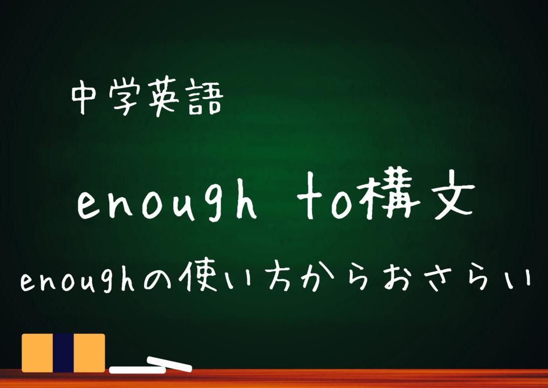【中学英語】enough~to構文 enough単体の使い方は4種類