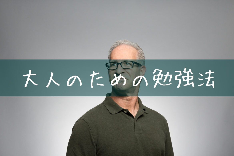 【英語 勉強方法】大人に向けたちゃんと続く勉強方法まとめ