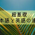 【超基礎 中学英語】日本語と英語の基本の違いを解説
