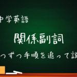 【中学英語】関係副詞のwhereとwhenの用法 関係代名詞と違いのポイント解説