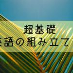 【超基礎 中学英語】日本語は単語の順序を変えても成り立つけど英語は無理