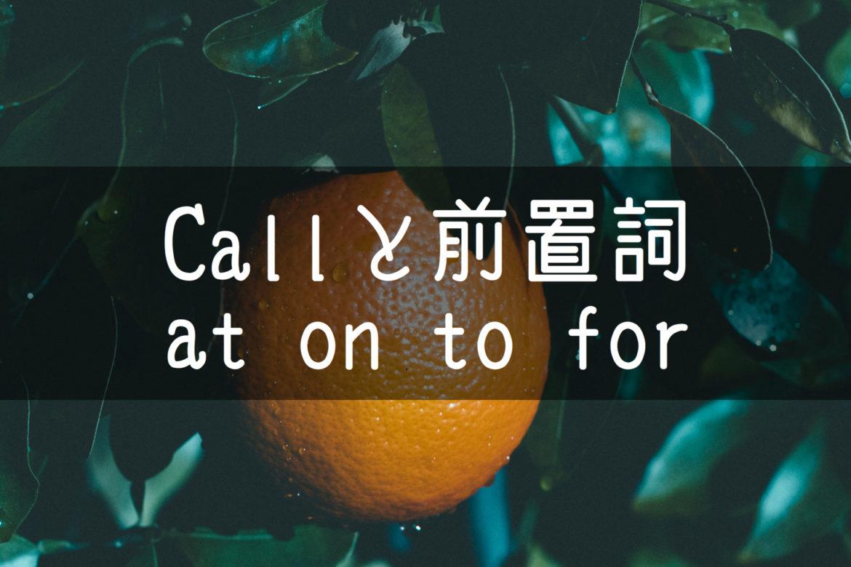 【中学英語】▶︎動詞CALLと前置詞-at-on-to-for-との組み合わせ
